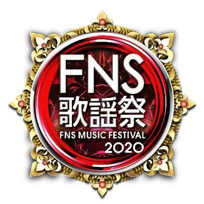 2020FNS歌謡祭