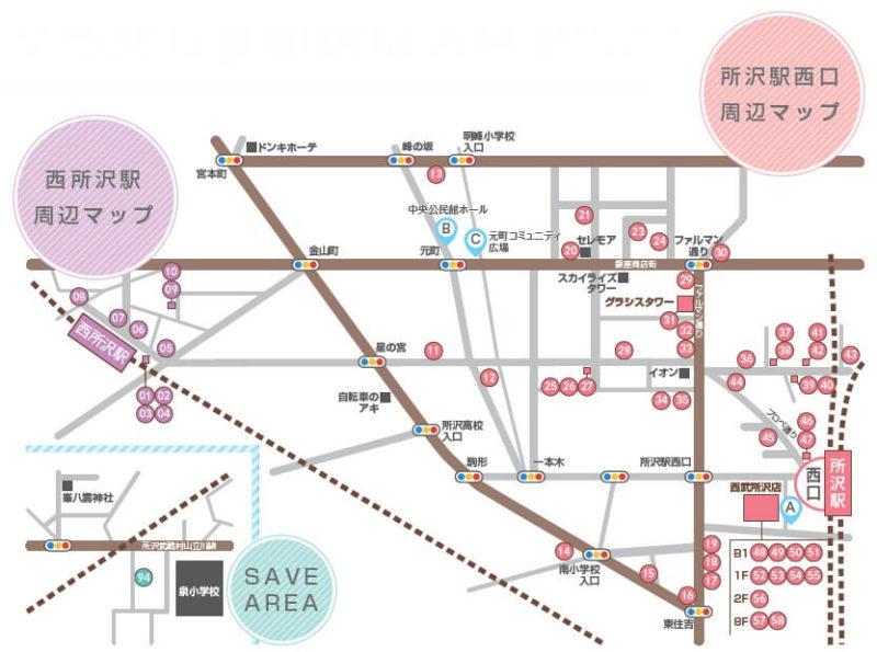 西所沢・所沢駅西口エリア