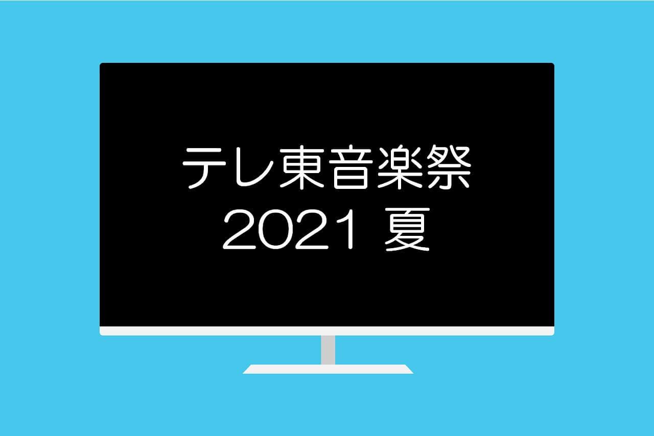 テレ東音楽祭2021